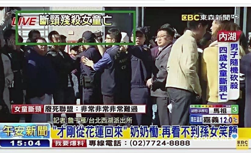 台北再发随机杀人案 4岁女童当街遇难