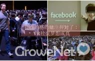Mark Zuckerberg的赌注押对了-VR社交梦想成真