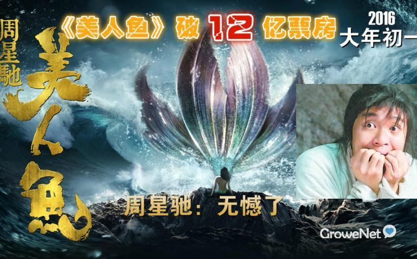 《美人鱼》5天12.42亿票房 周星驰:无憾了!
