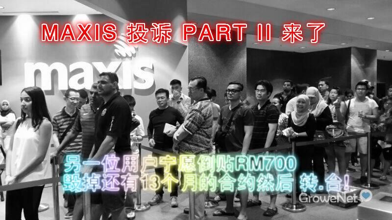 近期最红的MAXIS – 投诉 PART II 来了!!又一位用户倒贴RM700块斩掉还有13个月的合约!