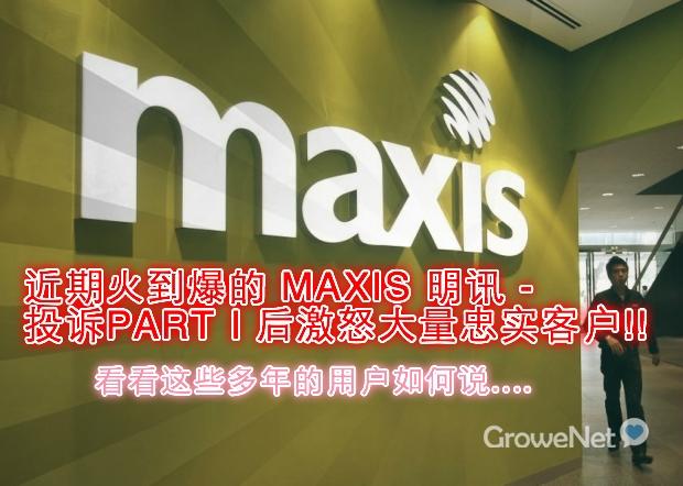 [丑闻爆料] 近期最红的MAXIS - 投诉PART I 后激怒大量忠实用户