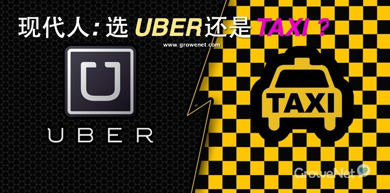 UBER VS TAXI, 看看现代人的选择!!