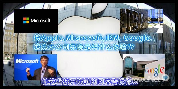 美国网友告诉你,被苹果、微软这类大公司开除是种什么体验?